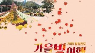 2019가을빛여행-광고.jpeg