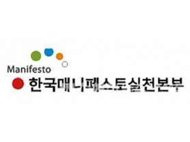 한국매니페스초실천본부 -이미지350.JPG