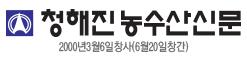 청해진농수산신문 로고